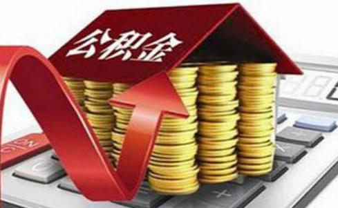 贵阳公积金贷款政策调整解读: 三大变化 支持职工改善型购房 房产 第1张