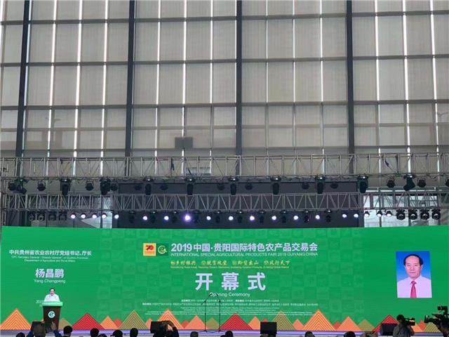 2019中国·贵阳国际特色农产品交易会开幕 美食 第1张