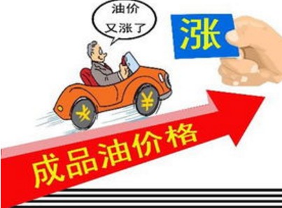 """国庆节后国内油价或迎""""三连涨"""" 上调幅度约120元/吨 汽车 第1张"""