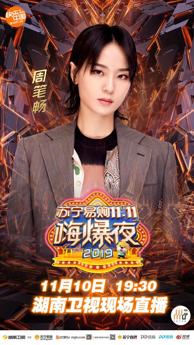 2005年,湖南卫视《超级女声》让周笔畅、张靓颖的名字走进人们的视野。