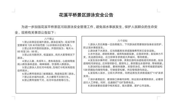 坚持人民生命安全至上 贵阳市花溪区开展平桥游泳安全专项整治行动 社会 第7张