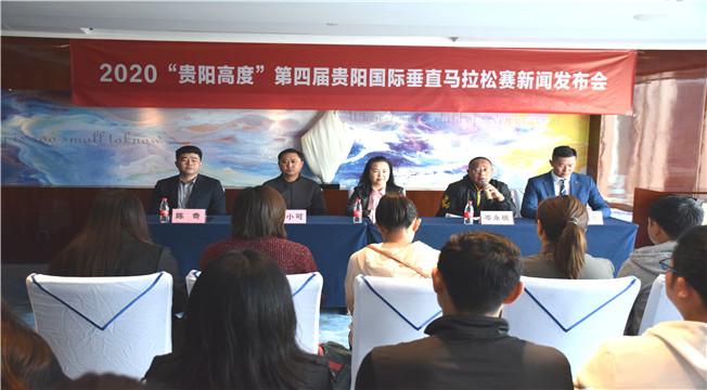 2020第四届贵阳国际垂直马拉松10月25日鸣抢开赛