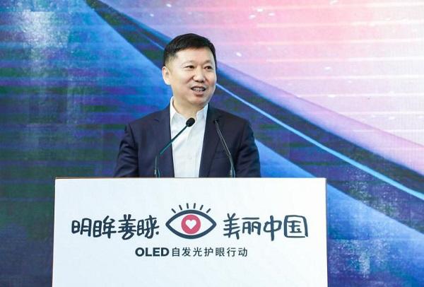 """""""OLED自发光护眼行动""""正式启动,视像行业掀起眼健康公益浪潮 健康 第2张"""