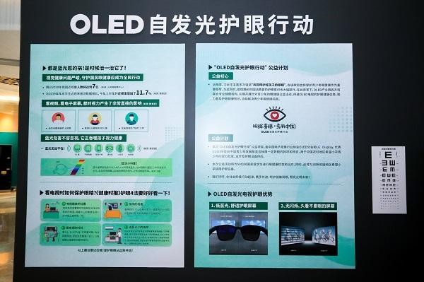"""""""OLED自发光护眼行动""""正式启动,视像行业掀起眼健康公益浪潮 健康 第9张"""
