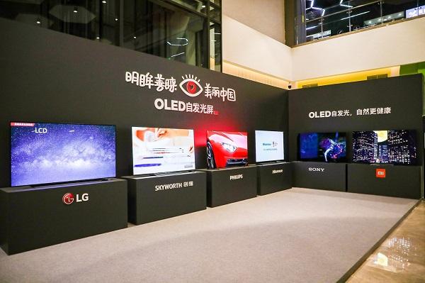 """""""OLED自发光护眼行动""""正式启动,视像行业掀起眼健康公益浪潮 健康 第10张"""