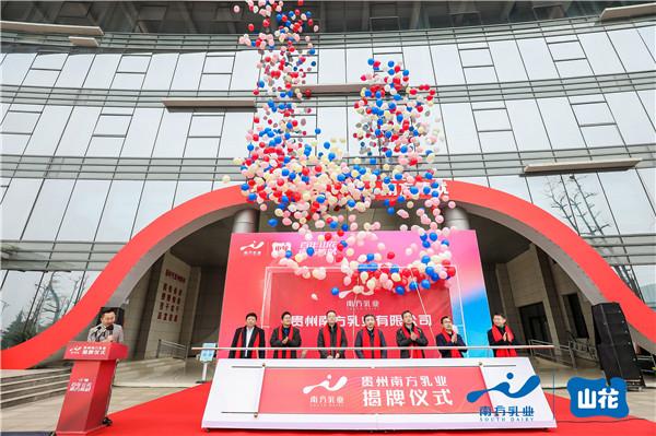 贵州南方乳业有限公司揭牌仪式隆重举行 美食 第3张