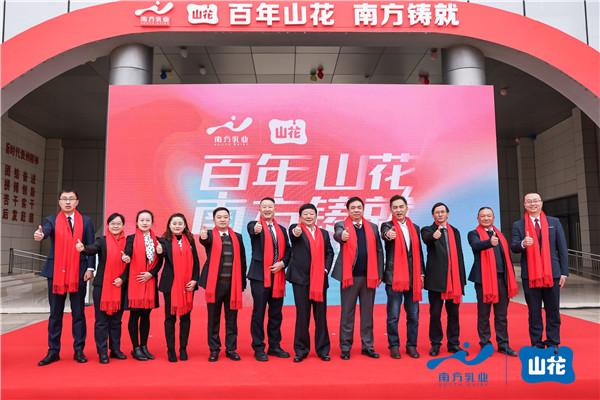 贵州南方乳业有限公司揭牌仪式隆重举行 美食 第4张