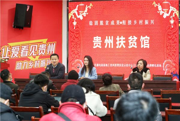 上千家农企申请入驻 贵州扶贫馆将于3月份开馆 社会 第1张