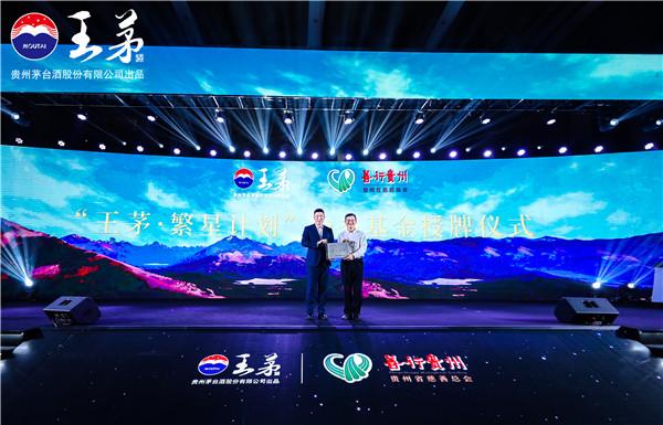 """""""王茅·繁星计划""""公益基金发布仪式在仁怀举行 社会 第1张"""