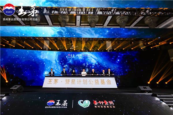 """""""王茅·繁星计划""""公益基金发布仪式在仁怀举行 社会 第2张"""