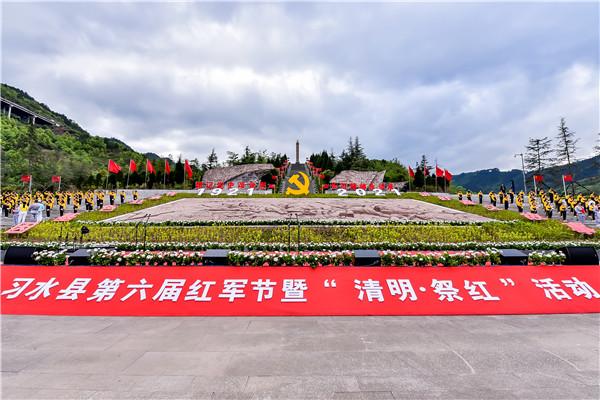 铭记党史颂党恩·长征精神永传承 习水县举办第六届红军节 文旅 第1张