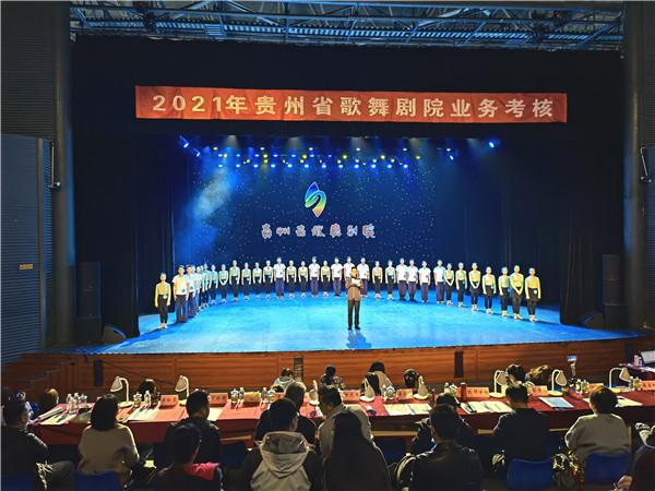 2021年贵州省歌舞剧院业务考核在贵阳会展城隆重举行 文旅 第1张