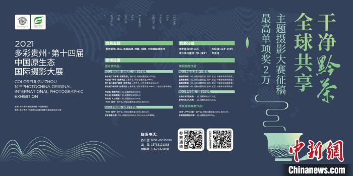 中国首个省级茶产业主题摄影展面向全球征稿 文旅 第1张