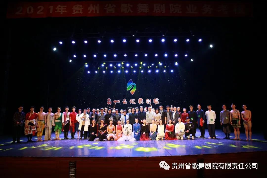 展风采芳华竞绽 2021年度省歌舞剧院业务考核献礼建党百年 娱乐 第9张