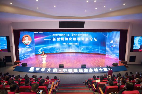 新型城镇化建设发展论坛在贵阳中铁国际生态城举行 推进产城融合开发 文旅 第1张