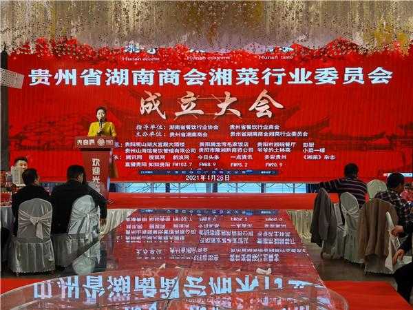 贵州省湖南商会湘菜行业委员会正式成立 精诚团结共谋发展 社会 第2张