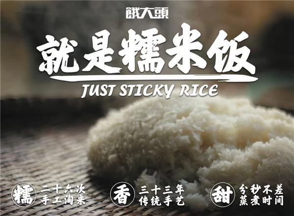 非物质文化遗产美食—饿大头糯米饭创业之路 美食 第10张