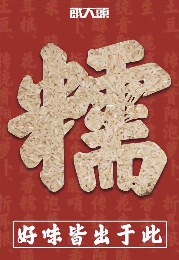 非物质文化遗产美食—饿大头糯米饭创业之路 美食 第14张