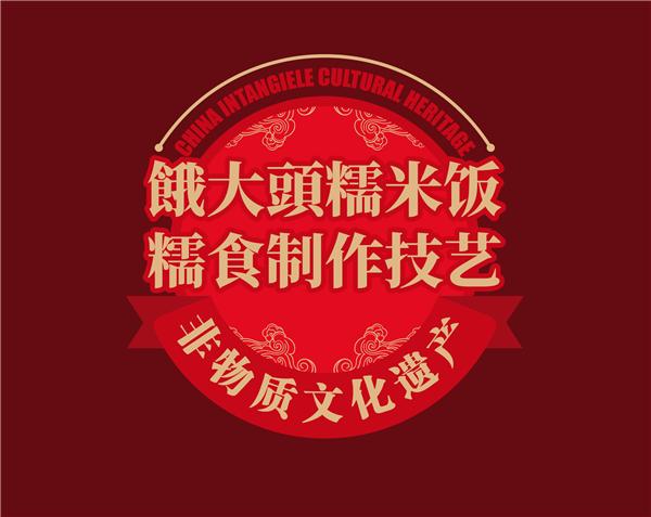非物质文化遗产美食—饿大头糯米饭创业之路 美食 第1张