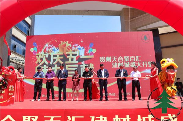 2021贵州天合聚百汇建材城盛大开业 社会 第1张