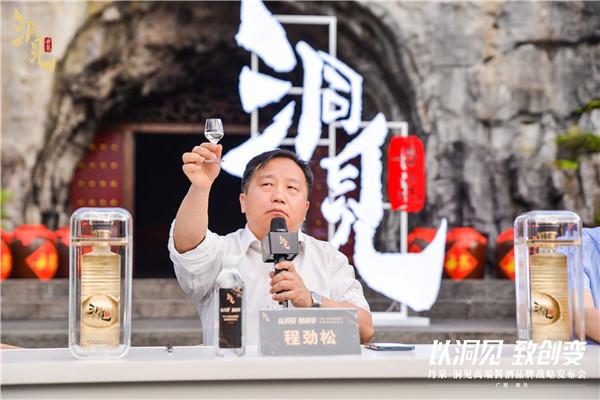 丹泉酒业新品发布,双品牌战略布局超高端市场 美食 第4张