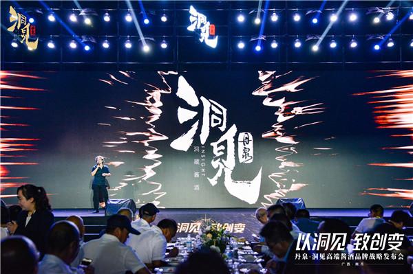 丹泉酒业新品发布,双品牌战略布局超高端市场 美食 第9张