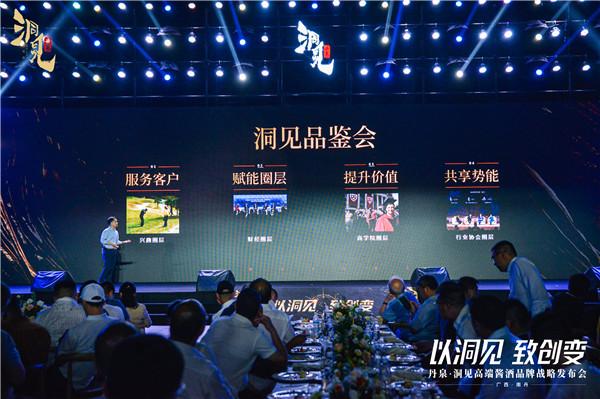 丹泉酒业新品发布,双品牌战略布局超高端市场 美食 第10张