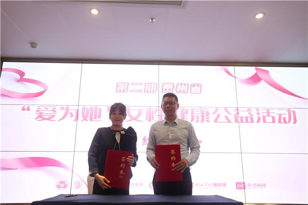 """第二期贵州省""""爱为她""""女性健康公益活动在筑启动 健康 第4张"""