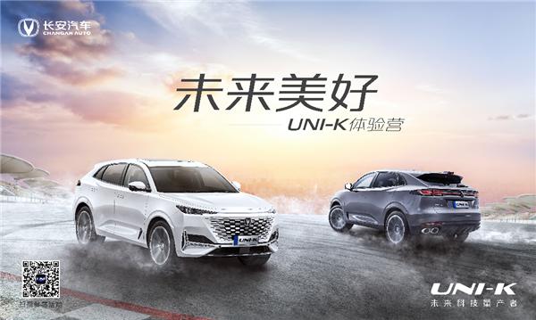 美好未来 UNI定义 | 本周末 UNI-K于西南四城,带你体验未来美好 汽车 第1张