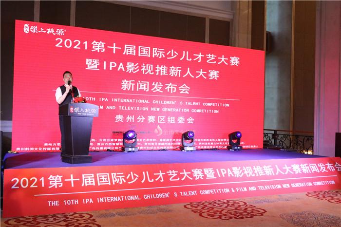 2021第十届国际少儿才艺大赛贵州赛区将于6月5日开赛 报名火热进行中 娱乐 第3张