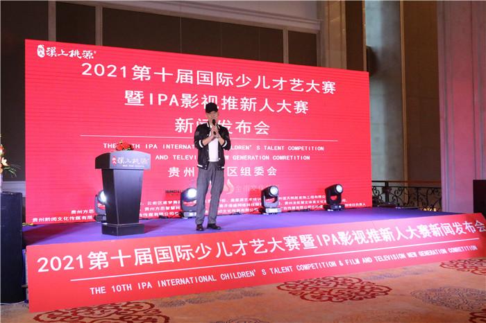 2021第十届国际少儿才艺大赛贵州赛区将于6月5日开赛 报名火热进行中 娱乐 第4张