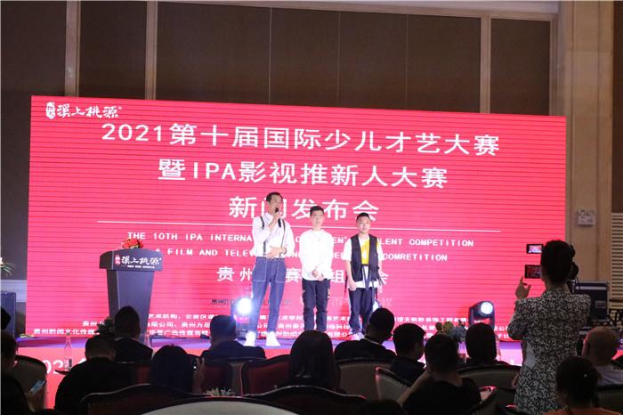 2021第十届国际少儿才艺大赛贵州赛区将于6月5日开赛 报名火热进行中 娱乐 第5张