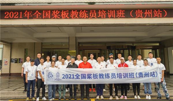 2021年全国桨板教练员培训班贵州站开班 体育 第2张