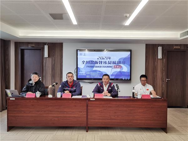 2021年全国桨板教练员培训班贵州站开班 体育 第3张