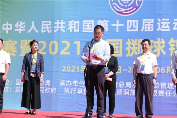 2021全国掷球锦标赛贵州赛区开赛仪式在夜郎洞中国掷球基地举行 文旅 第5张