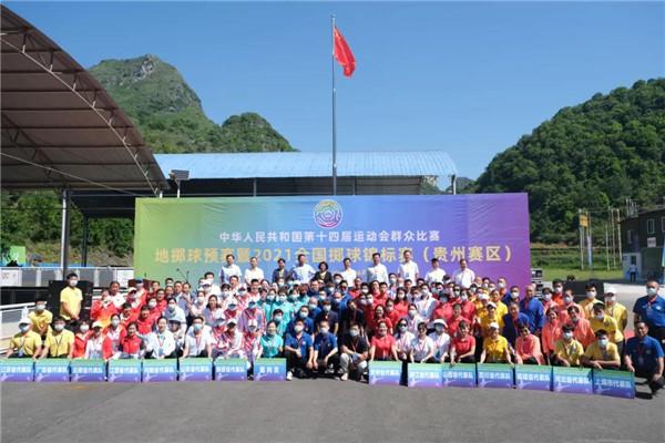 2021全国掷球锦标赛贵州赛区开赛仪式在夜郎洞中国掷球基地举行 文旅 第10张