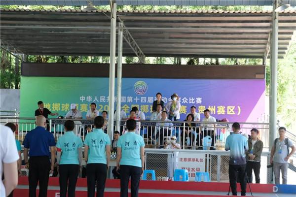2021全国掷球锦标赛贵州赛区开赛仪式在夜郎洞中国掷球基地举行 文旅 第13张