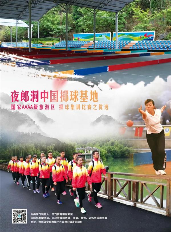 2021全国掷球锦标赛贵州赛区开赛仪式在夜郎洞中国掷球基地举行 文旅 第18张