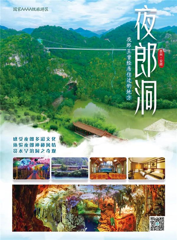 2021全国掷球锦标赛贵州赛区开赛仪式在夜郎洞中国掷球基地举行 文旅 第19张