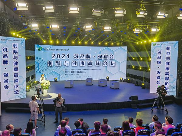 """2021""""筑品牌·强省会""""刺梨与健康高峰论坛在贵阳举行 社会 第1张"""
