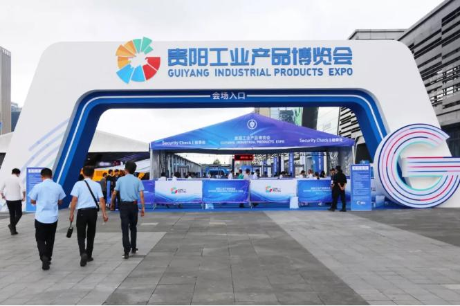 第二届贵阳工博会9月26日至28日举行