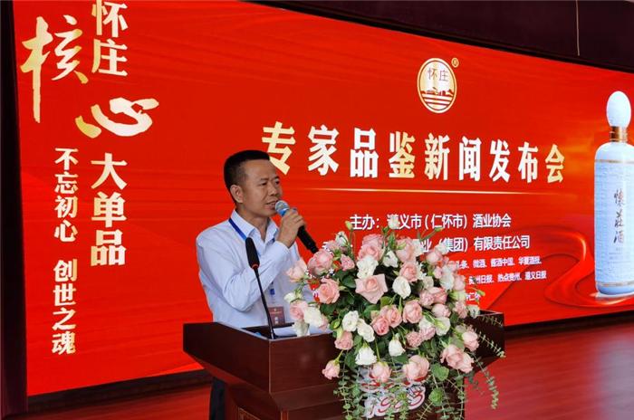 怀庄酒核心大单品专家品鉴会暨新闻发布会在仁怀举行 社会 第7张